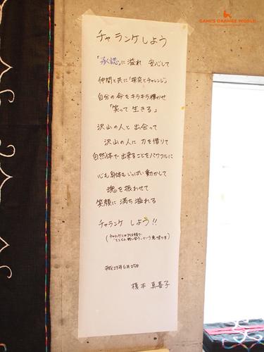0338榎本真喜子さんのコラム3.jpg