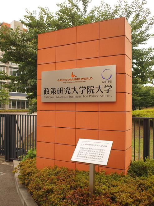 0357政策研究大学院大学2.jpg