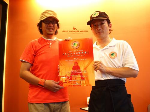 0402エル・カミーノdeオレンジの世界展2.jpg