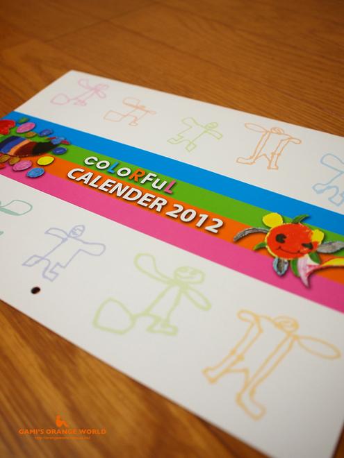 0444からふるカレンダー2011-1.jpg