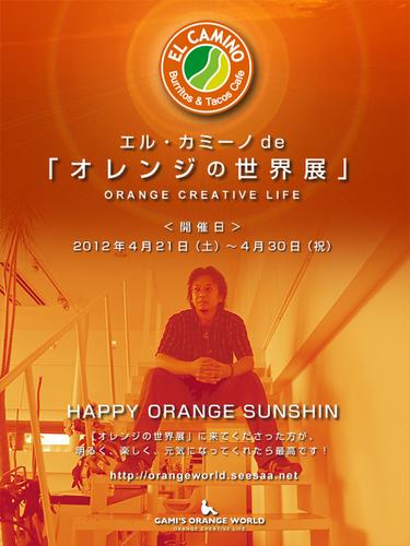 0555エル・カミーノdeオレンジ展ポスター3 のコピー.jpg