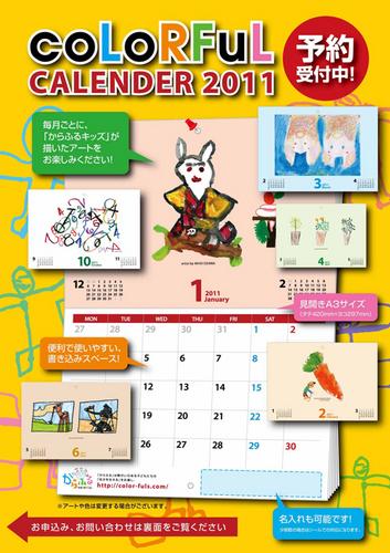 2010カレンダーチラシ表.jpg