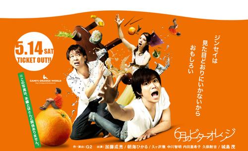 337-6月のビターオレンジ2.jpg