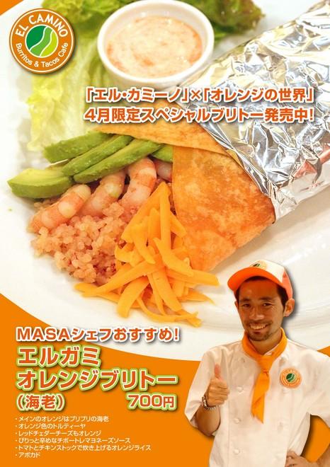 オレンジブリトー(海老)1.jpg