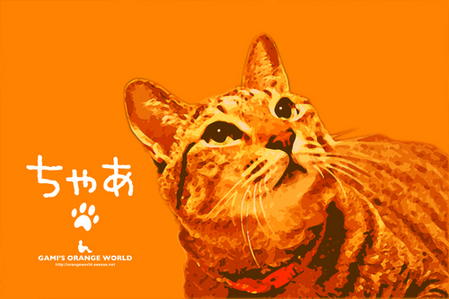 ちゃあオレンジアート化.jpg