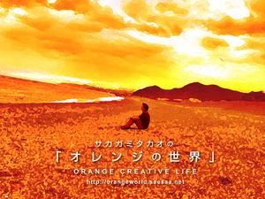 オレンジの世界3.jpg