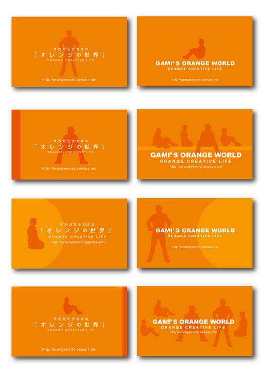 オレンジの世界名刺案.jpg