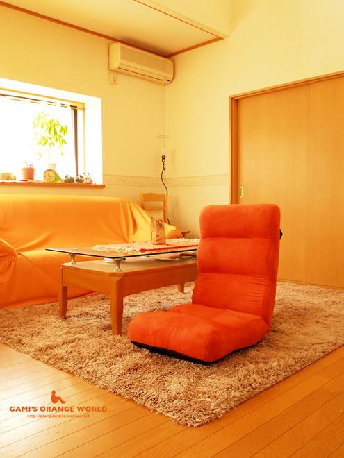 オレンジの座椅子.jpg