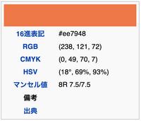 オレンジピンク(サーモンピンク).jpg