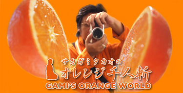 オレンジ千人斬ヘッド14 .jpg
