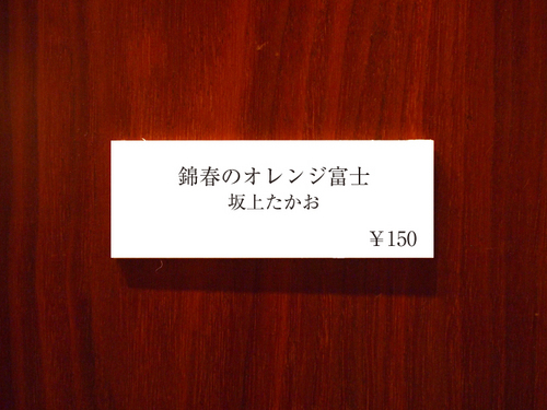 オレンジ富士札.jpg
