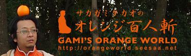 オレンジ百人斬ヘッド.jpg