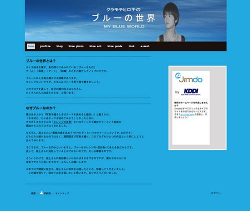 ブルーの世界HP.jpg