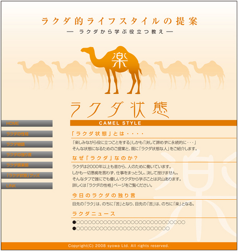ラクダ状態HP.jpg