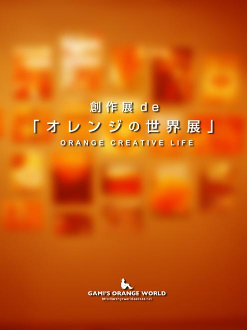 創作展deオレンジの世界展.jpg