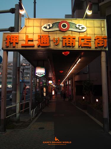 押上通り商店街.jpg