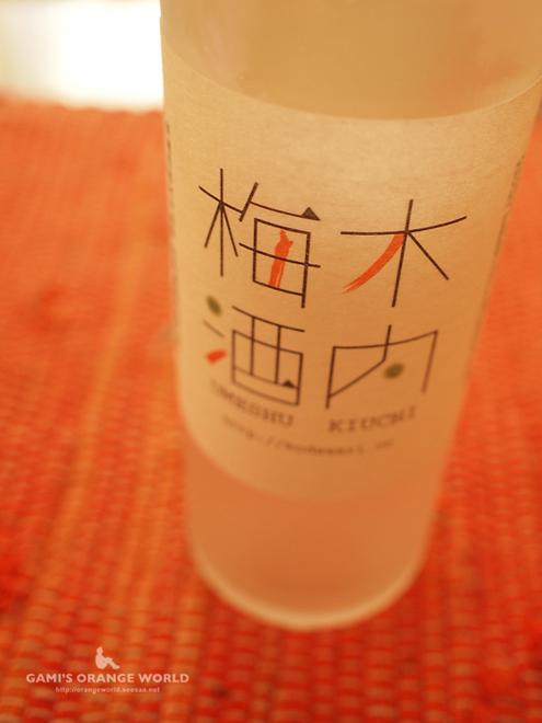 木内梅酒.jpg