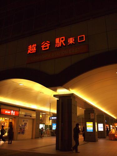 越谷駅夜景.jpg