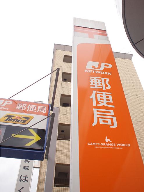 郵便局の看板.jpg