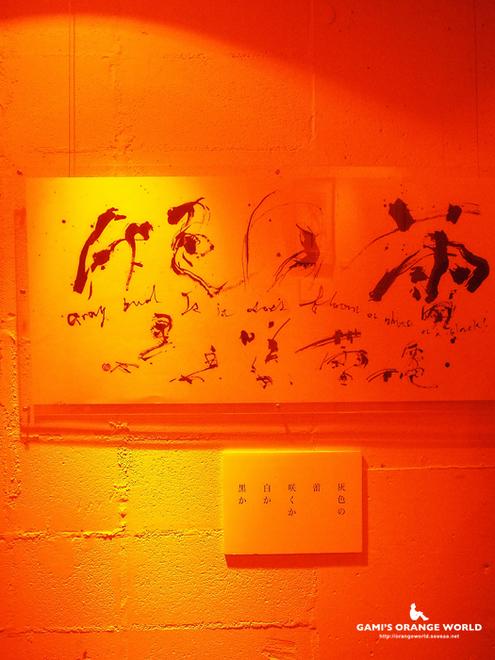 0359甘雨さんの作品をオレンジフィルター.jpg