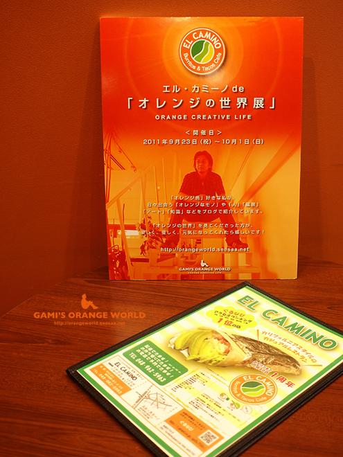 0400エル・カミーノdeオレンジの世界展1.jpg