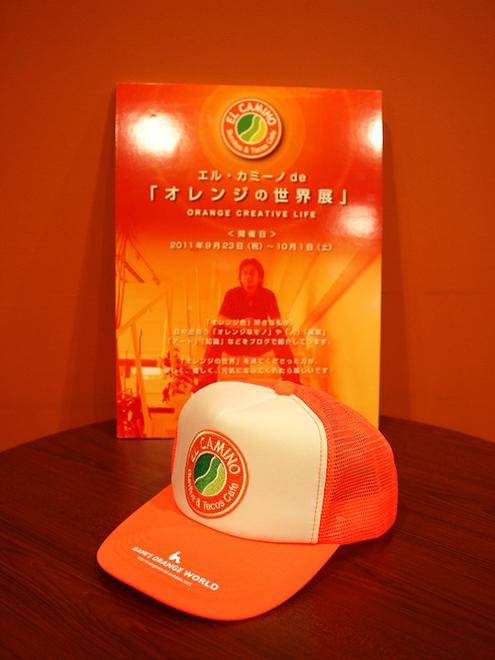 0412エル・カミーノの帽子.jpg
