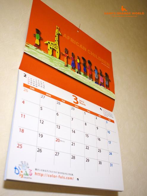 0444からふるカレンダー2011-2.jpg
