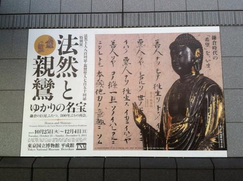 0453法然と親鸞展.jpg