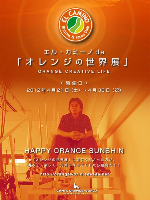 0580エルカミーノdeオレンジの世界展2012春1.jpg