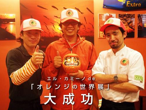0583エルカミーノdeオレンジの世界展2012春EP23.jpg