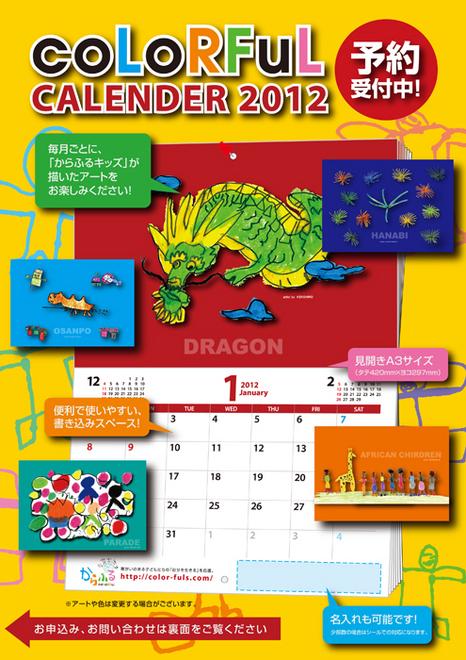 2012カレンダーチラシ表.jpg