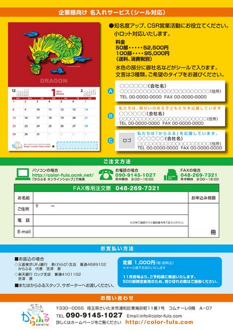 2012カレンダーチラシ裏.jpg