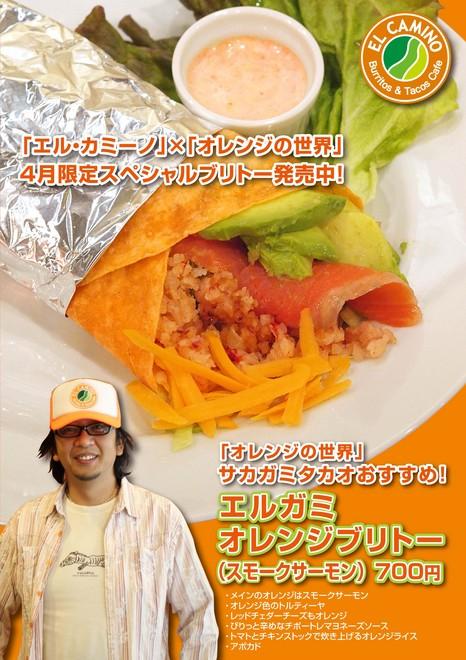 オレンジブリトー(サーモン)1.jpg