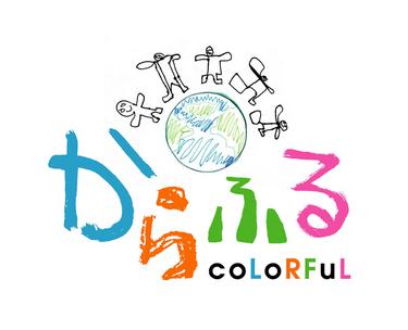 「からふる」ロゴ.jpg