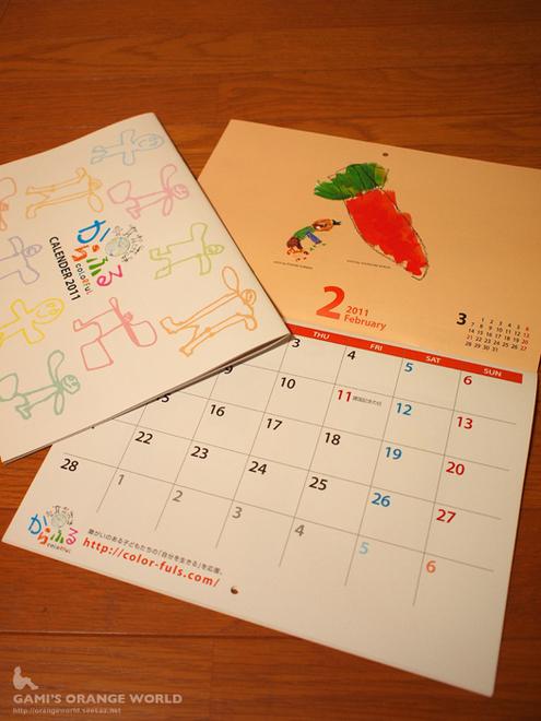 からふるカレンダー2011.jpg