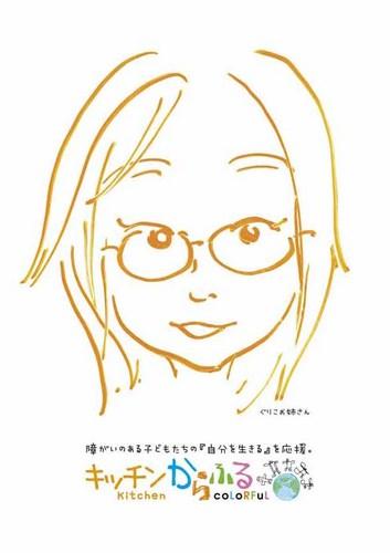 ぐりこちゃんポスター.jpg