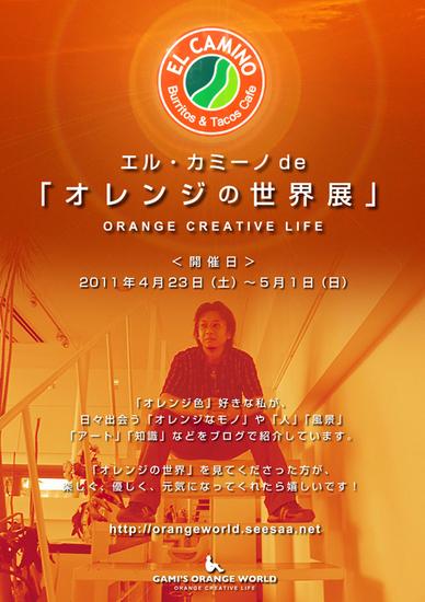 オレンジの世界展ポスタ1.jpg