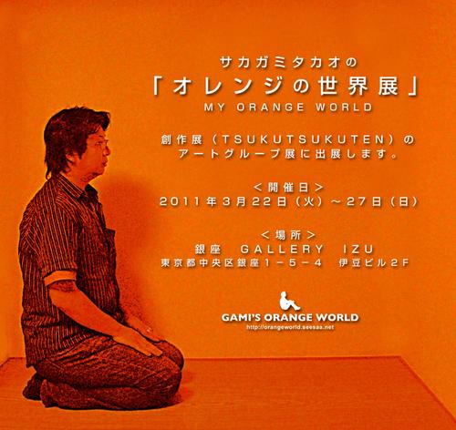オレンジの世界展告知.jpg