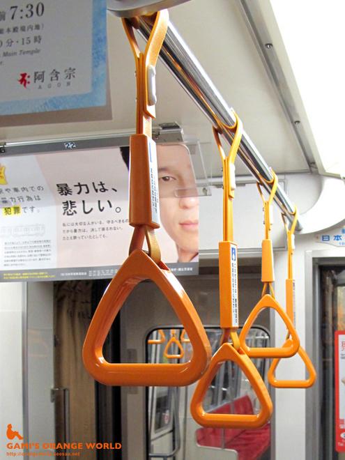オレンジの吊革.jpg
