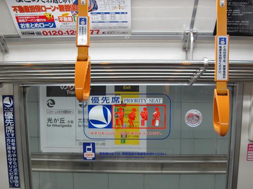 オレンジの吊革2.jpg