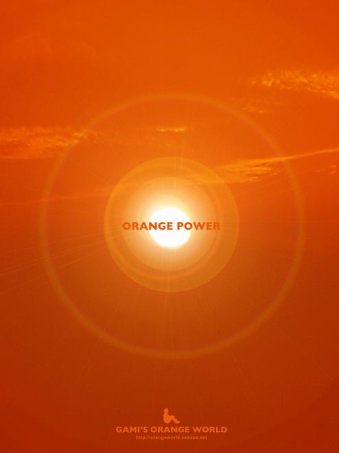 オレンジパワー.jpg