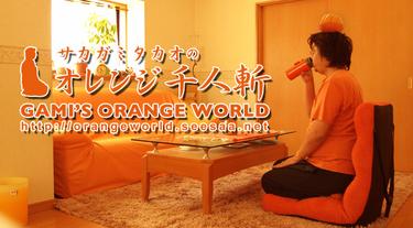 オレンジ千人斬ヘッド5.jpg