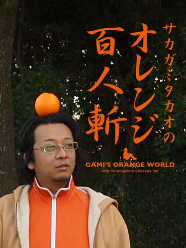 オレンジ百人斬.jpg