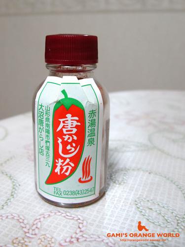 山形県赤湯温泉の唐がらし1.jpg