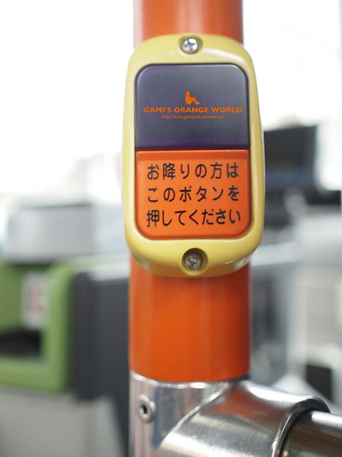 朝日バスのボタン.jpg