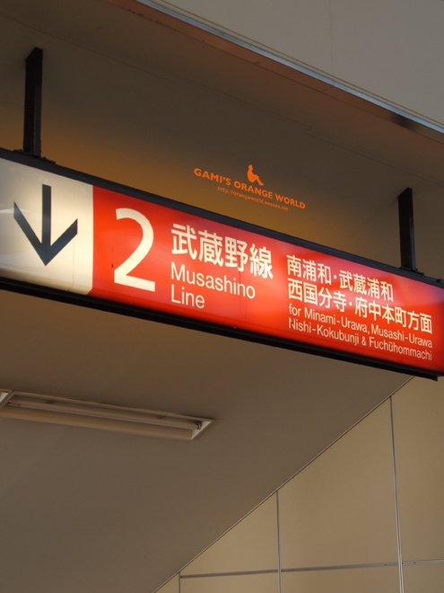 武蔵野線看板.jpg