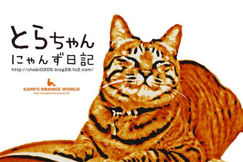 猫オレンジアート化2.jpg